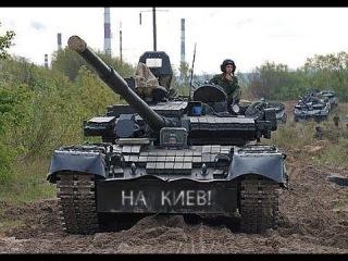 Украина, Зона АТО. Танки Ополчения T-64 ведут огонь по позициям Украинских силовиков 26/07/14.