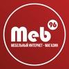 Мебельный интернет-магазин MEB96.RU