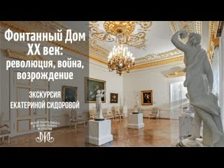 «Фонтанный Дом — XX век: революция, война, возрождение». Видео-экскурсия.