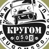 Krugom500
