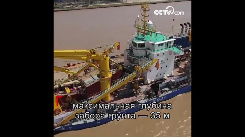 Крупнейшее в Азии судно для создания островов - самостоятельно разработанный Китаем тяжелый земснаряд Тянькунь
