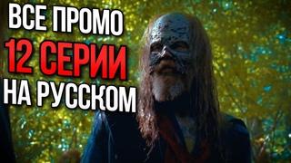 Ходячие мертвецы 9 сезон 12 серия - Появление Бэты - Все промо на русском