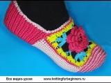 Вязаные тапочки Как вязать крючком тапки Howto crochet sneakers