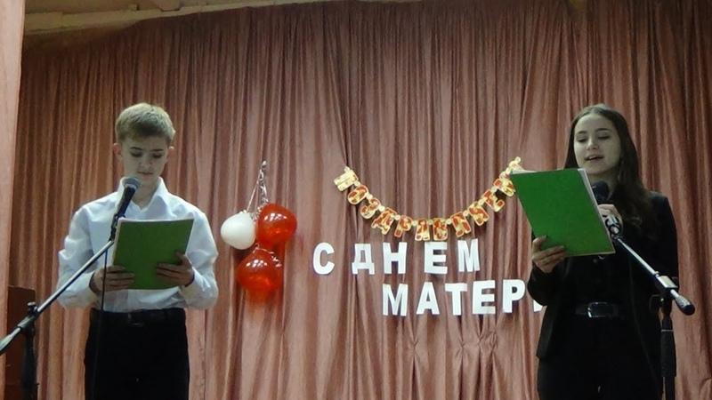 День МАТЕРИ 2018г в БОУ г.Омска СОШ №113
