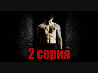 LEGENDЫЧ - 2 СЕРИЯ - КУДА Я ПОПАЛ!?
