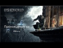 Dishonored 1 - прохождение от FCGames