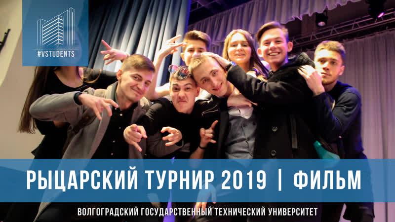 Рыцарский турнир – 2019   Фильм