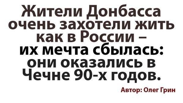 Украина воюет не с Россией, а с Лубянской Народной Республикой - Цензор.НЕТ 2506