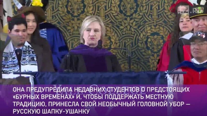 Клинтон принесла ушанку на выступление в Йельском университете