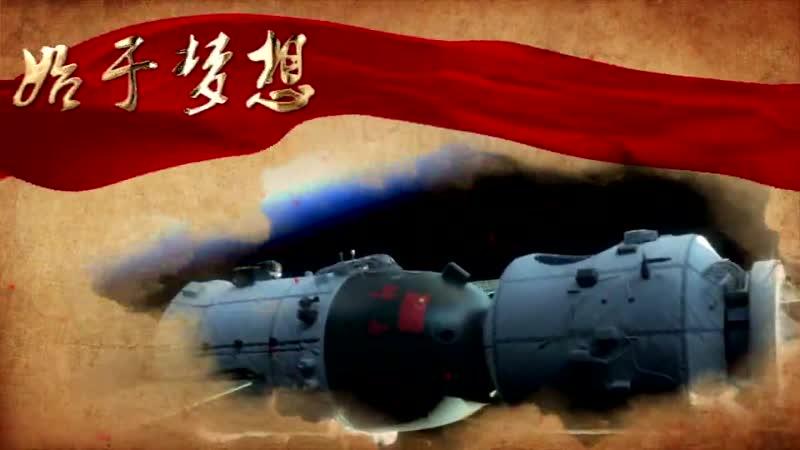 """2019 中国航天日""""主题活动在京举行 空间站研制进展大公开"""