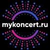 Mykoncert - билеты на концерты в СПб