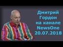 Дмитрий Гордон на канале NewsOne 20 07 2018