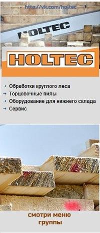 Holtec цепи, торцовки, запчасти в России Холтек