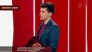 В«Пусть говорят» сДмитрием Борисовым— семейная драма сэлементами детектива. Новости. Первый канал