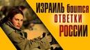 Израиль готов отступить Турция готова атаковать Сирия новости 17 декабря 2018 сегодня