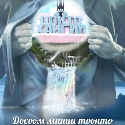 Бато Арсаланов, 29 января 1991, Хабаровск, id66797829