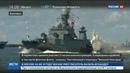 Новости на Россия 24 • Флагман Балтфлота принял участие в параде в честь Дня ВМФ