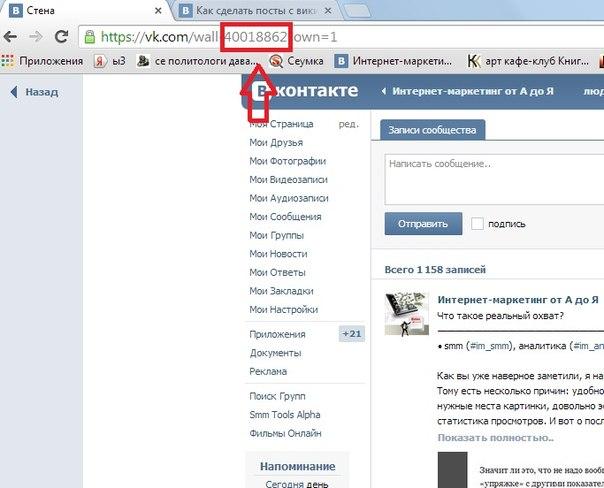 Как сделать ссылку на пост в вконтакте словом