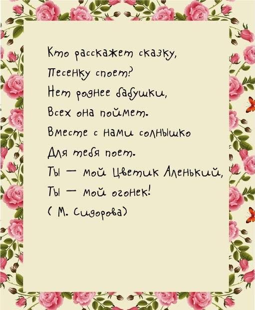 Короткие стих для бабушек к 8 марту