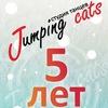 2 марта - Нам 5 лет! Студия танцев Jumping Cats