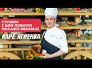 Готовим с шеф поваром Paulaner Brauhaus S1E03
