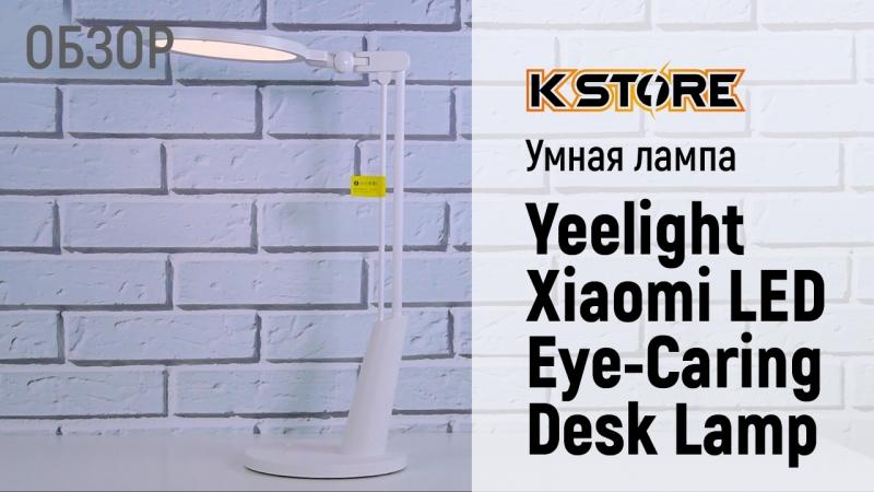 Обзор настольной лампы Yeelight Xiaomi LED Eye Caring Desk Lamp