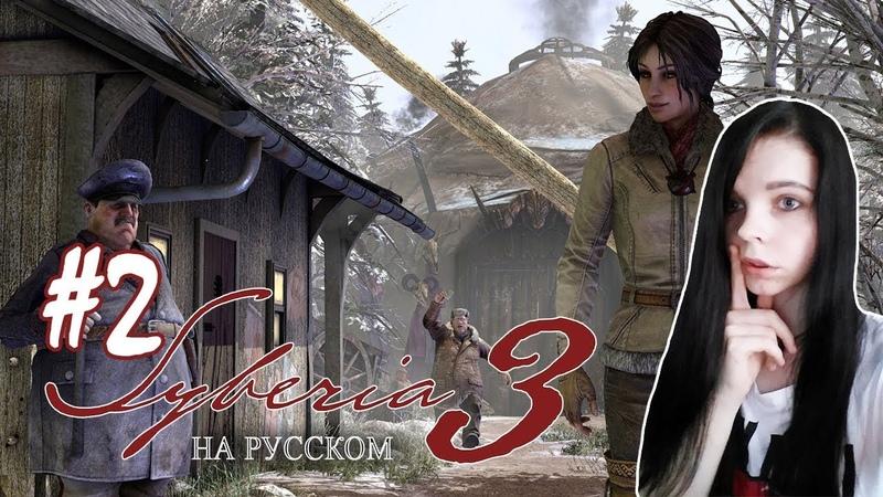 Сбежали от детектива ✖ Syberia 3 2 Прохождение На Русском