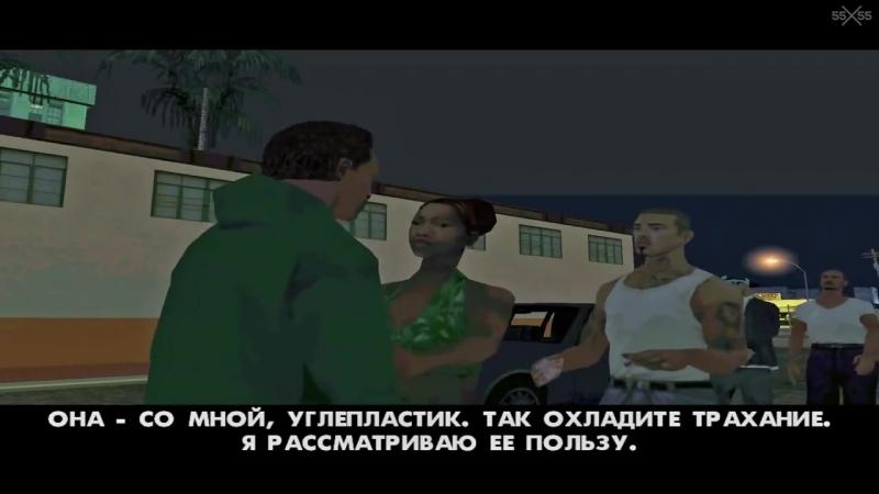 55x55 GTA 6 feat СЫЕНДУК ВНИМАНИЕ НЕНОРМАТИВНАЯ ЛЕКСИКА🔞 18