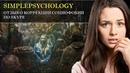 Отзыв о лечении социофобии по Skype с помощью гештальт / гипнотерапии.