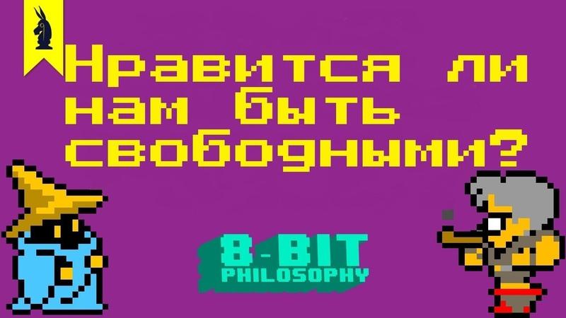 8-битная философия – Нравится ли нам быть свободными? [Озвучка KBMAN]