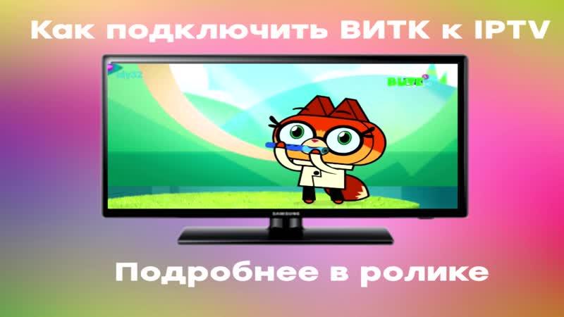 Как подключить ВИТК к IPTV