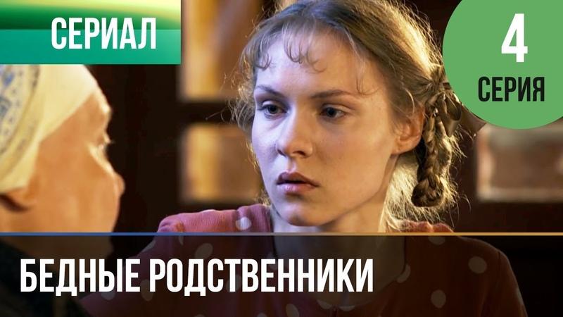 ▶️ Бедные родственники 4 серия Сериал 2012 Мелодрама