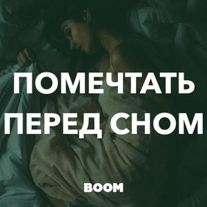 Помечтать перед сном