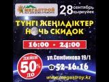 НОЧЬ СКИДОК в сети строительных магазинов МЕГАСТРОЙ