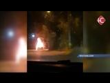 Сегодня ночью в 11 а микрорайоне горел автомобиль.