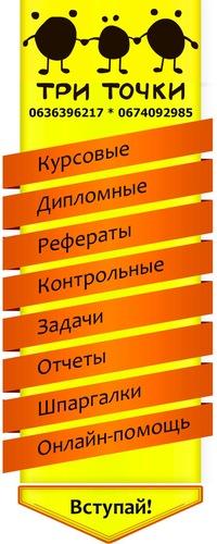 ТРИ ТОЧКИ рефераты курсовые дипломные ✓ ВКонтакте ТРИ ТОЧКИ рефераты курсовые дипломные