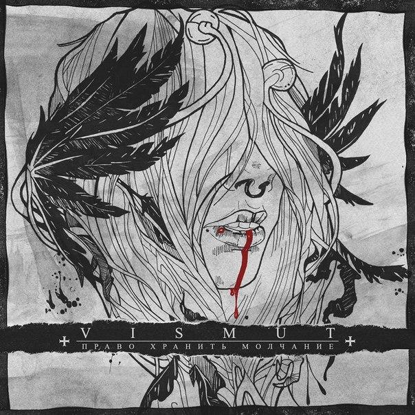 Vismut - Право хранить молчание (EP) (2013)