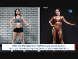 Можно ли кардинально изменить своё тело?