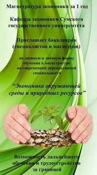 Магістр-З-Економіки Довкілля-Та-Природних-Ресурсів, 9 сентября , Сумы, id199316544