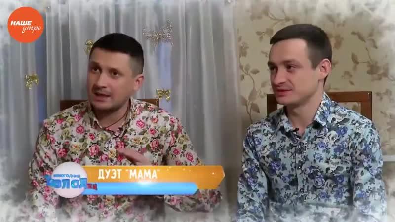 Дуэт МаМа -Новогодняя ночь на ОТВ