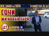 ✅ Сочи. ТОП ЖК НОВАЯ ЗАРЯ / группа вк- Новостройки в Сочи | Недвижимость