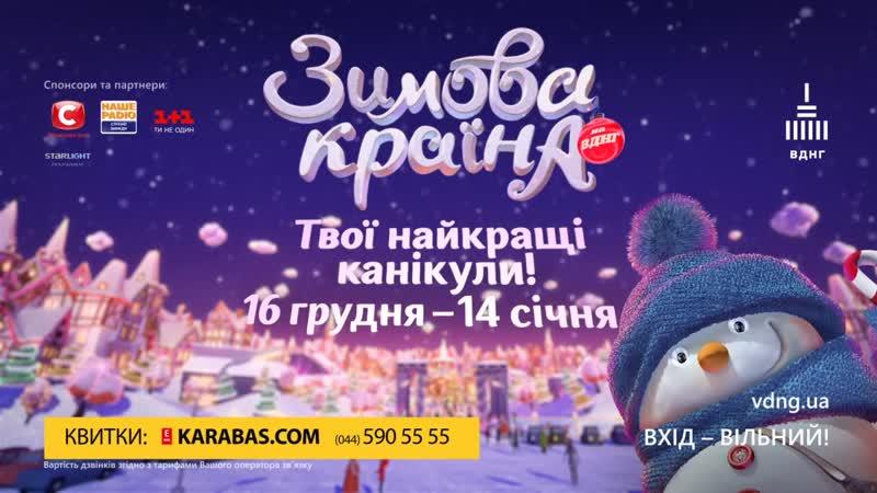 Зимова Країна на ВДНГ (2018)