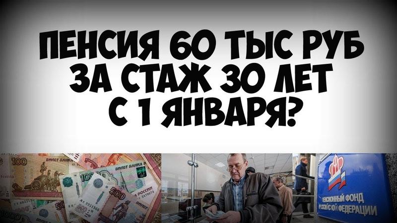 Пенсия 60 тысяч рублей за стаж 30 лет с 1 января, итоги голосования