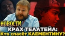 Крах TellTale Games: Кто спасёт Клементину - Вырезанная сцена 8 сезона Ходячих мертвецов | Новости