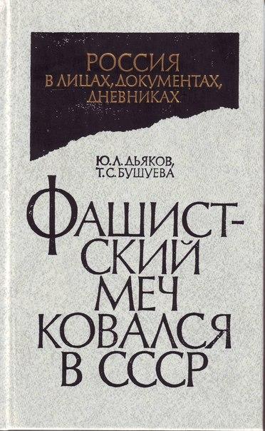 КНИГА ФАШИСТСКИЙ МЕЧ КОВАЛСЯ В СССР СКАЧАТЬ БЕСПЛАТНО