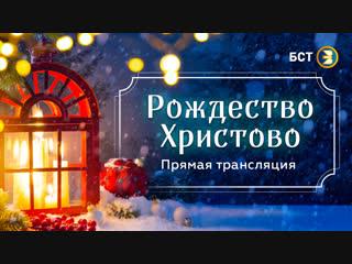 Рождественское богослужение из Кафедрального собора Рождества Пресвятой Богородицы г.Уфа