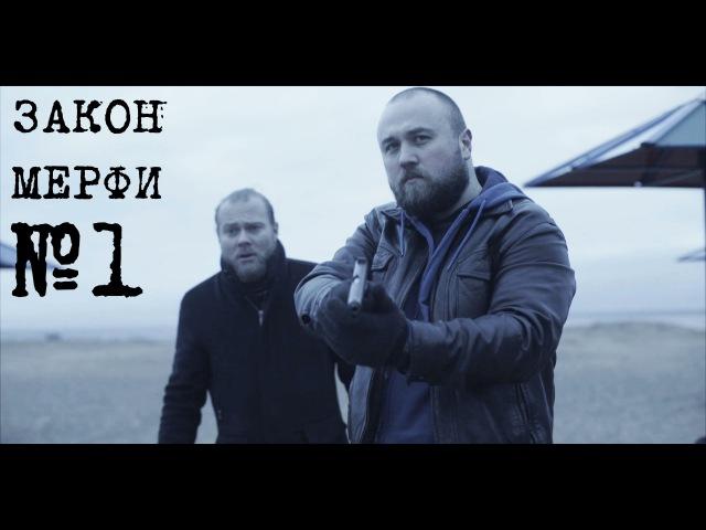Закон Мерфи - Серия 1 - Сезон 1 - сериал HD
