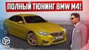 ПОЛНЫЙ ТЮНИНГ BMW M4 ЗА 8.500.000 руб! ДРИФТ ЕЩЁ КРУЧЕ? ВАЛИТ? (RPBox)