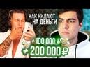 РАЗОБЛАЧЕНИЕ СЕЛЕБА ИЗ ГЕТТО Как Влад Литвинов обманывает на деньги Dream Big Bet Мысли вслух