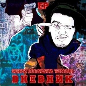 Генри Gorapaha Томсон - Dневник (2013)